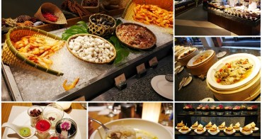 花蓮太魯閣晶英酒店 晚餐/早餐 Buffet~牛排、法式蛋捲、精緻甜點吃到飽