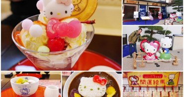 江之島Hello Kitty茶寮 乙姬與浦島太郎~美食下午茶買伴手禮,超療癒