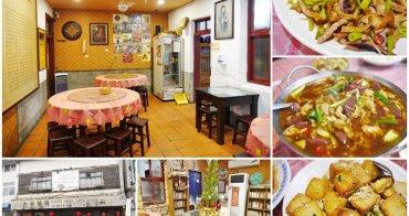 三峽老街美食 古井餐廳~懷舊老屋餐廳,平價美味家常熱炒