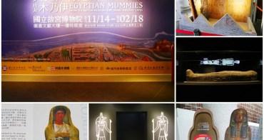 台北故宮木乃伊展 大英博物館藏埃及木乃伊:探索古代生活~用科技揭開神秘木乃伊的面紗
