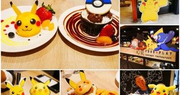 寶可夢主題餐廳 頑食概念餐廳(誠品武昌店)~來西門町吃皮可丘漢堡,跟神奇寶貝相見歡