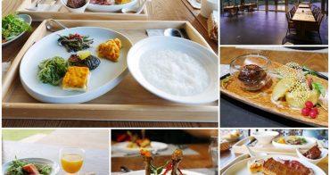 花蓮瑞穗溫泉民宿 松邑莊園 早餐/晚餐篇~擁抱青山,享受無菜單料理