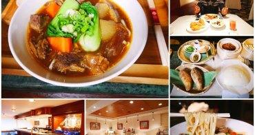 台北必吃 私房台灣牛肉麵 歐華酒店 蔚藍海餐廳酒吧/早餐Buffet~道地眷村風味,吃小吃也很享受