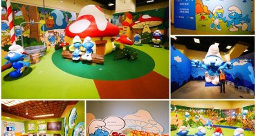 台北寒假展覽 藍色小精靈 愛在17特展~重現可愛蘑菇村,親子開心玩樂去
