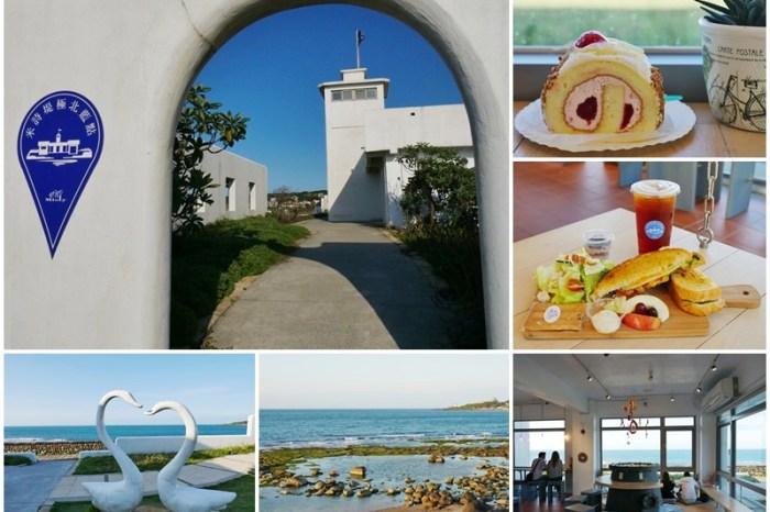 北海岸石門海景餐廳 米詩堤極北藍點 下午茶(食尚玩家)~舊營區變身希臘風咖啡館,無敵海景好放空
