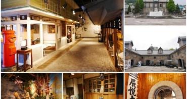 小樽親子景點 小樽市綜合博物館 運河館、運河公園~進入小樽運河的前世今生