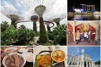 新加坡自由行行程規劃懶人包 六天五夜美食景點、住宿推薦~金沙飯店、聖淘沙環球影城、濱海灣花園超級樹,一次玩個夠