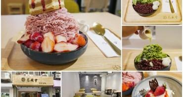 士林夜市甜點冰品 花藏雪手作雪冰 草莓雪菓、抹茶提拉米蘇雪片冰~日系夢幻冰店