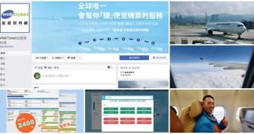 WebTicket 旅遊便利網 買便宜機票~不只查詢機位比價,還免費幫你獵便宜機票