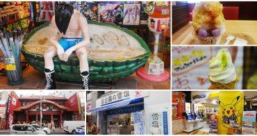 沖繩國際通美食名產 御菓子御殿+塩屋雪塩冰淇淋~人氣紅芋甜點,隨你灑的繽紛彩鹽