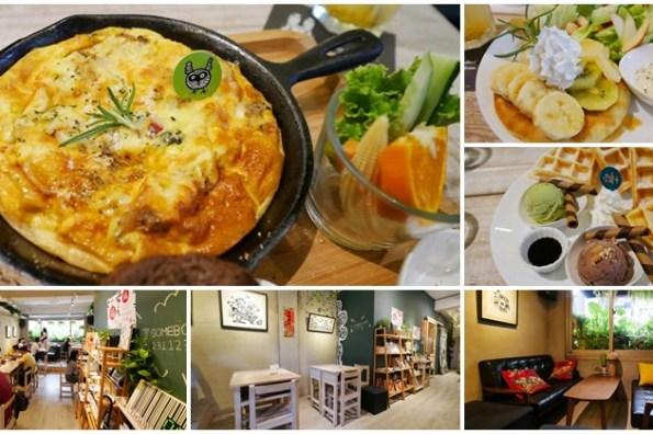 西門町美食 貳拾陸巷 Somebody Café 早午餐/下午茶~插畫風綠意咖啡館