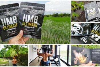 健身補給品 日本HMB極力肌~運動飲食兼具,讓你變身帥氣型男
