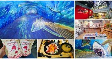 宜蘭蘇澳美食 祝大漁物產文創館 3D彩繪海底隧道/海鮮丼~集合蘇澳特產,免費參觀好拍好買