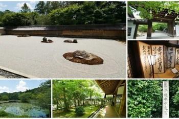 京都世界遺產 龍安寺 枯山水石庭園~賞櫻紅葉名所,充滿玄妙的禪宗庭園
