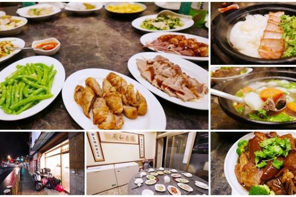台北無菜單料理 滕老私廚 景美大份量預約制餐廳~超過20道菜輪番上陣