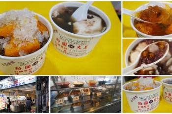 台北東區美食 216粉圓大王 東區粉圓創始店~鮮嫩豆花、綿密芋頭,溫暖甜湯
