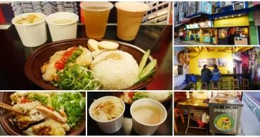 捷運中山站美食 甘榜馳名海南雞飯~平價享受道地馬來西亞小吃