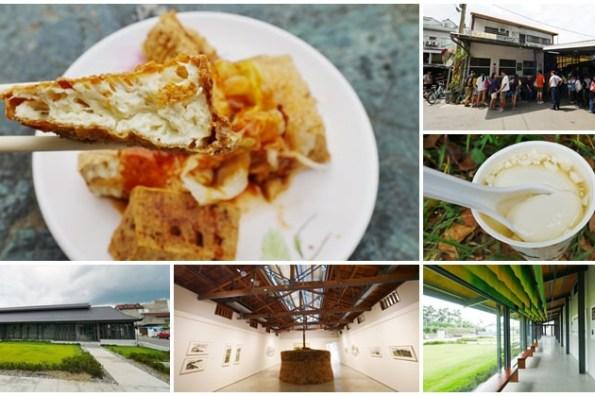 池上美食景點 福原豆腐店+池上穀倉藝術館~香酥臭豆腐配豆花,穀倉變身藝文園地
