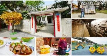 三重景點美食整理 捷運一日遊~特色早餐小吃、玩溜滑梯、探訪老眷村一次滿足