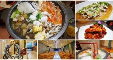 台東美食 禾風新棧度假飯店 豐禾國際宴會廳 海鮮火鍋~婚禮喜宴好地方,豐富海鮮吃飽飽