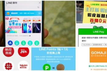 LINE購物教學 開手機輕鬆買 省錢賺回饋~用LINE上蝦皮、GOMAJI讓你省更多