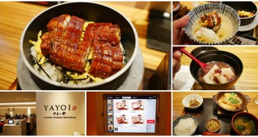名古屋鰻魚三吃 彌生軒 新店七張站美食~豐盛日式定食,平板點餐好有趣