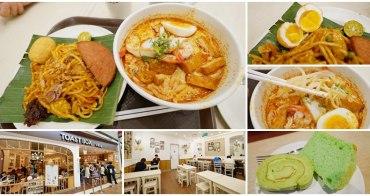 新加坡金沙美食 土司工坊 Toast Box 斑蘭蛋糕+叻沙麵~新加坡平價美味好選擇