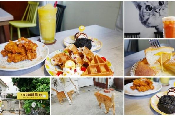 台東市下午茶美食 193咖啡館~寵物友善餐廳,來老屋與貓貓享受起司法式厚片