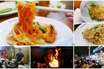 曼谷米其林美食 鬼門炒河粉 Thip samai Pad Thai + Ann Guay Tiew Kua Gai~曼谷舊城區美食二連發