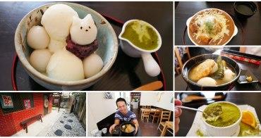 台中東區美食 茶寮侘助 日式抹茶甜點+起司咖哩~老屋預約制日式咖哩甜點店