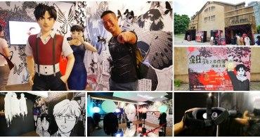 台北暑假展覽 金田一少年之事件簿探偵大展~結合VR體驗,經典命案現場真實呈現