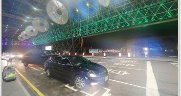 桃園機場接送推薦 e-go台灣租車 Klook輕鬆預約~深夜出發加點OK,寬敞車款好舒適