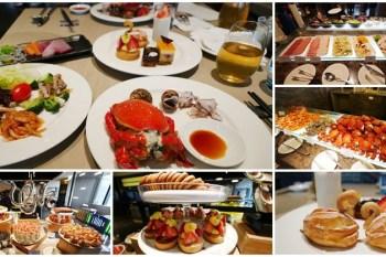 台北新板希爾頓酒店自助餐 悅市集buffet 午餐~螃蟹甜點吃到飽,貼心兒童遊樂區