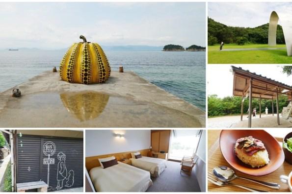 直島一日遊 交通+美術館+美食+家計畫整理~瀨戶內國際藝術祭小旅行