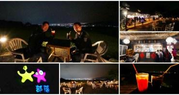 台東夜景餐廳 星星部落景觀咖啡~享受夢幻星空下的台東市景