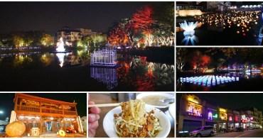 2020台南月津港燈節 交通+展覽地圖+美食攻略~最夢幻的台南鹽水元宵節燈會
