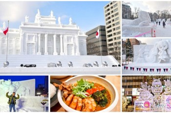 2020札幌雪祭 大通會場/薄野會場 交通活動+美食攻略~北海道冬季最大盛會,夢幻雪雕一次看個夠