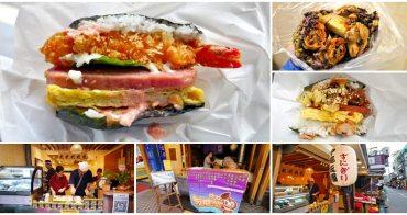 士林站早餐 太朗沖繩飯糰+士林飯糰屋~台式VS日式,你愛哪一款?