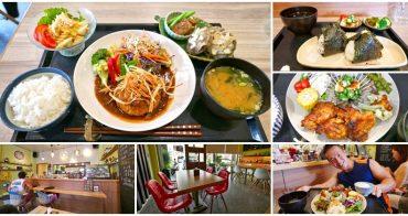 台東市咖啡廳 福來東咖啡 Flight Cafe~日式風簡餐定食,營養滿足好放空