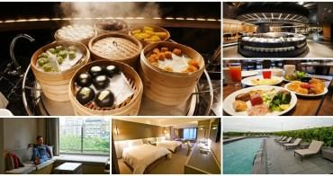 台北晶華酒店 柏麗廳早餐buffet+雲天露臺客房~米其林推薦泳池飯店,放空好拍超享受