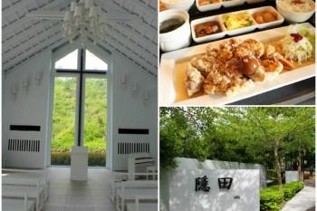 [台南]週末好去處 >>>玉井芒果冰+白色教堂 隱田山房