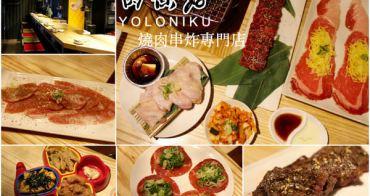 [台北]中山區 捷運中山國中站 巷弄內的人氣燒肉 下班小酌推薦 肉你好Yoloniku-燒肉串炸專門店