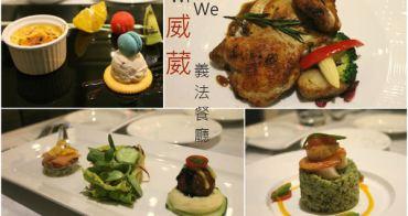 [台南]中西區 十年老店西餐廳屹立不搖 愛評體驗團-Wi We威葳義法餐廳
