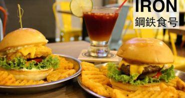 [台北]板橋 捷運新埔站 學生最愛平價美味漢堡 新埔美式餐廳 IRON 鋼鉄食号 板橋店