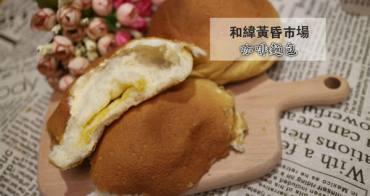 [台南]中西區 和緯黃昏市場~超犯規咖啡香麵包 咖啡麵包