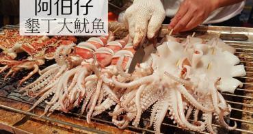 [屏東]墾丁 墾丁大街|悠閒度假好時光|來隻大魷魚吧 墾丁大魷魚-阿伯仔&純手工豬血糕
