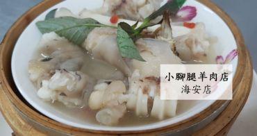[台南]中西 富含膠質的清蒸羊腳|羊肉就是要搭麵線|國產羊肉專賣店 小腳腿羊肉店海安店