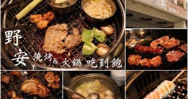 [台中]燒烤吃到飽推薦公益路上燒肉肉嫩好吃野安燒烤(二訪更新)