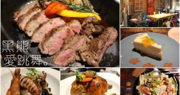 [台北]大安區 六張犁新美式餐廳|在地食材創意美式料理|口袋名單餐廳推薦 黑熊愛跳舞Moon Bear Loves Dancing