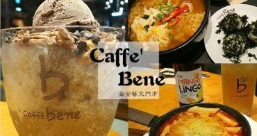 [台南]中西 海安路韓國連鎖咖啡店|招牌咖啡刨冰好涮嘴|私心愛藍莓派思脆 Caffe' Bene 咖啡伴 海安藝文門市